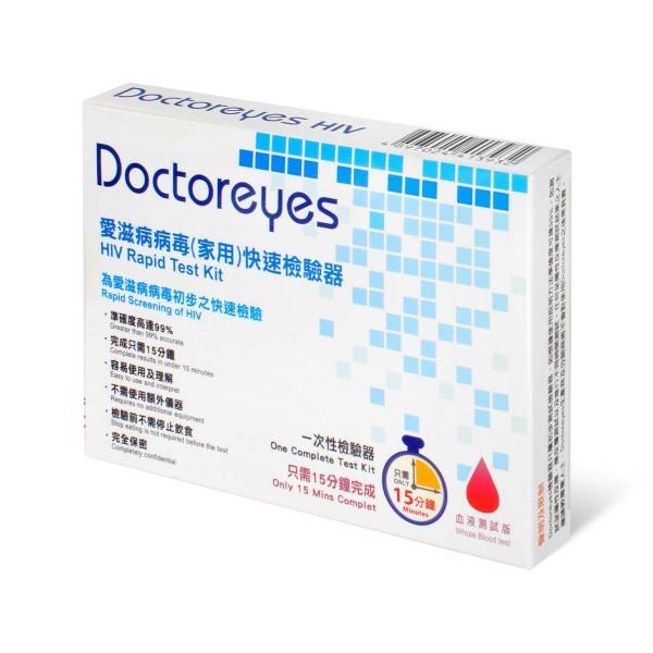 Doctoreyes 愛滋病檢驗器(血液) 2盒 + 乙型肝炎檢驗器1盒