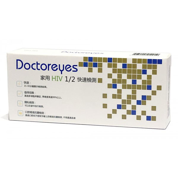 DOCTOREYES Oral HIV Test Kit (唾液) ( 2 盒優惠裝)